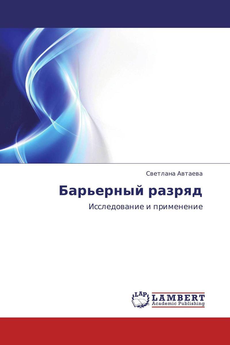 Подробнее о Светлана Автаева Барьерный разряд набор лезвий л бр 900 для ручного болтореза бр 900 квт 69197