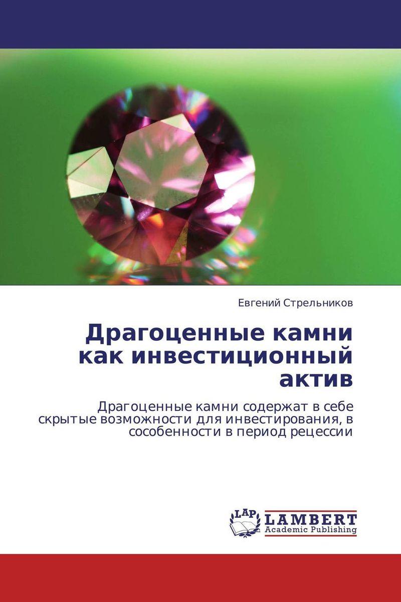 Евгений Стрельников Драгоценные камни как инвестиционный актив