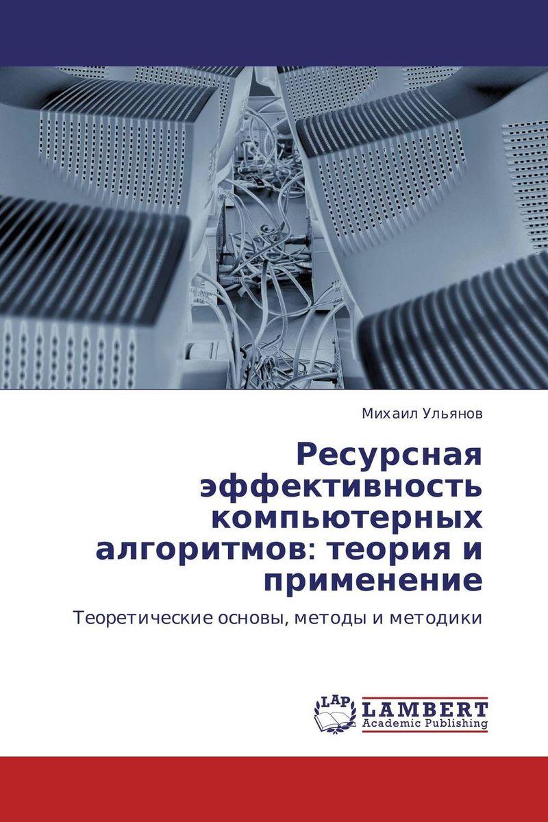 Ресурсная эффективность компьютерных алгоритмов: теория и применение