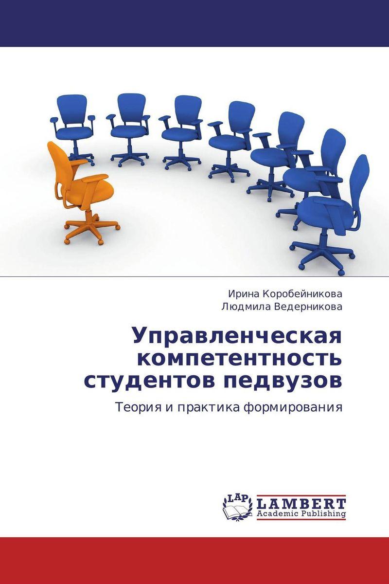 Управленческая компетентность студентов педвузов