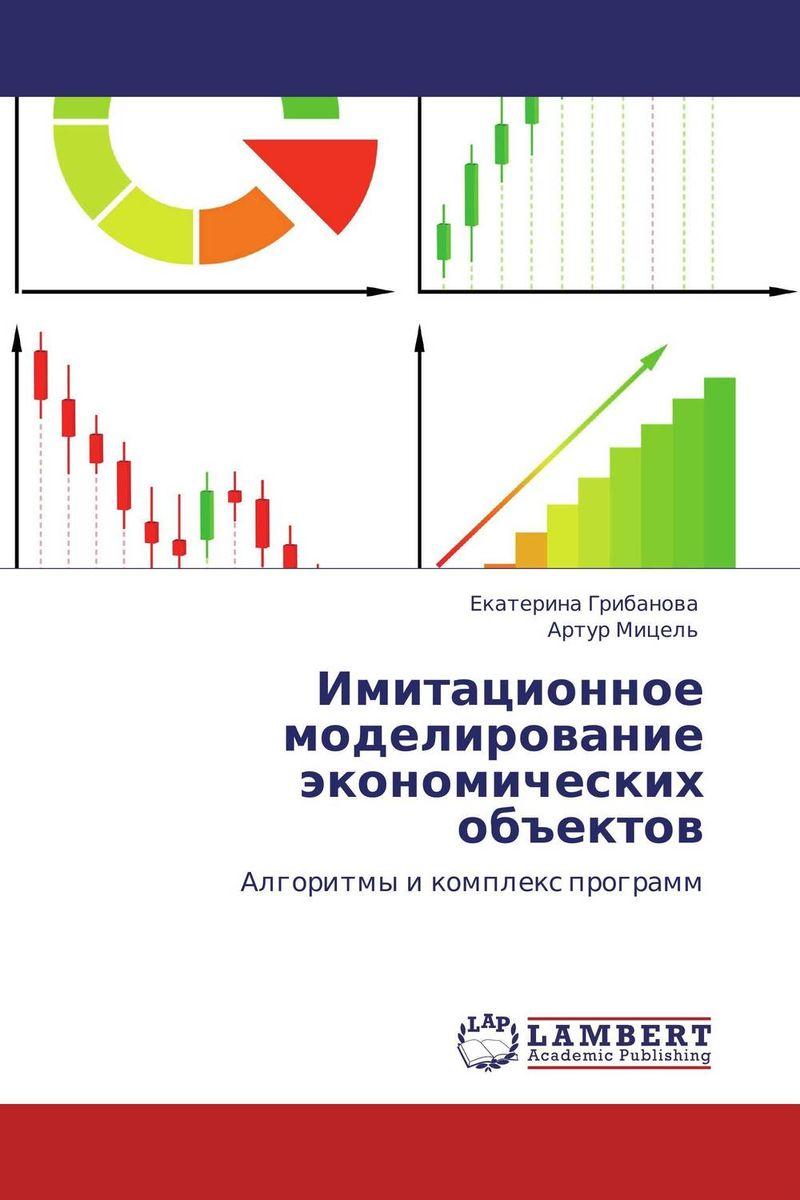 Имитационное моделирование экономических объектов