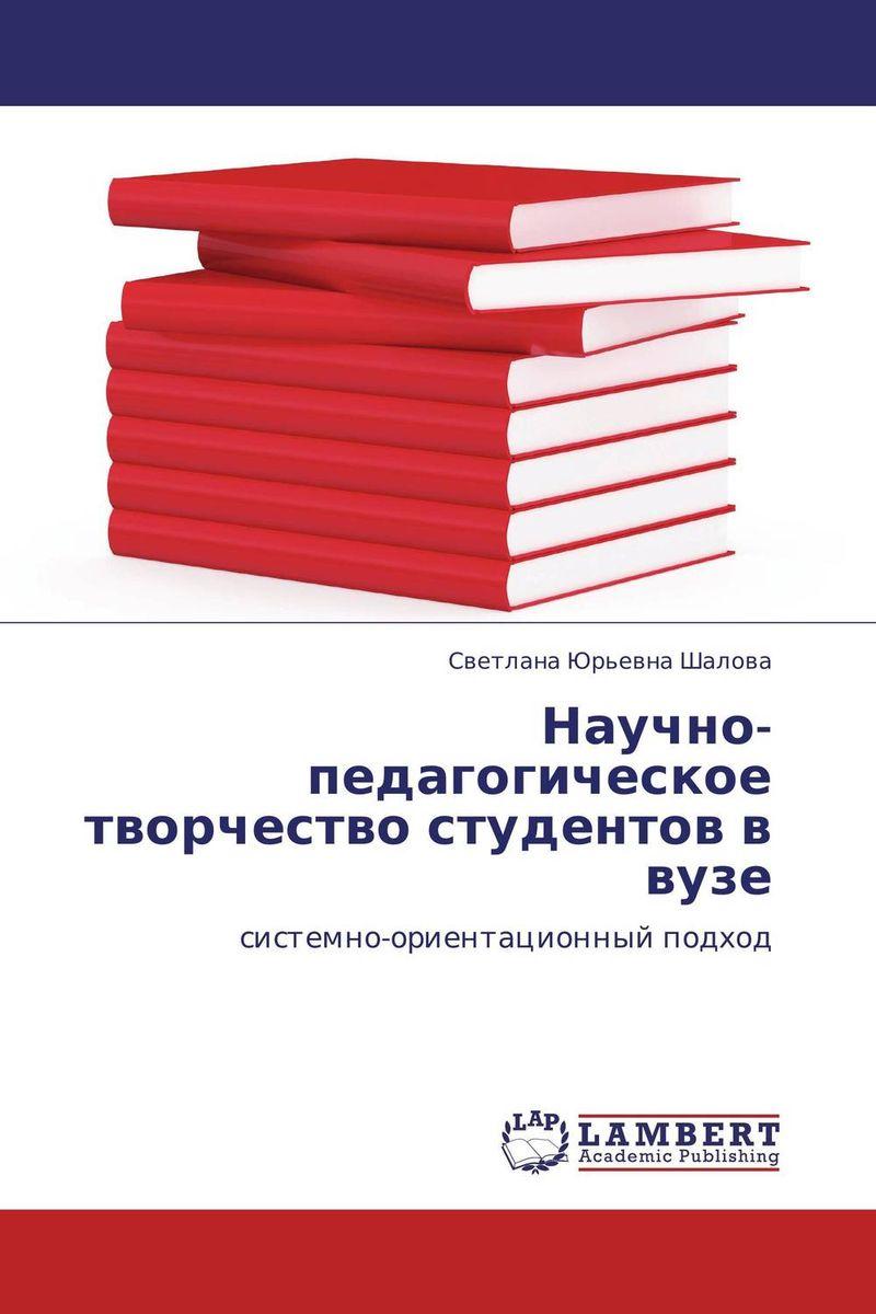 Научно-педагогическое творчество студентов в вузе