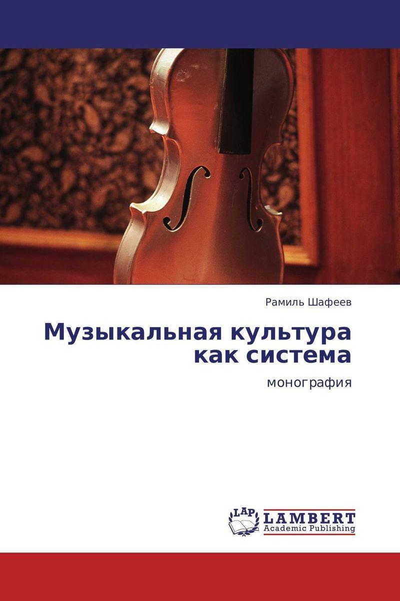 Музыкальная культура как система