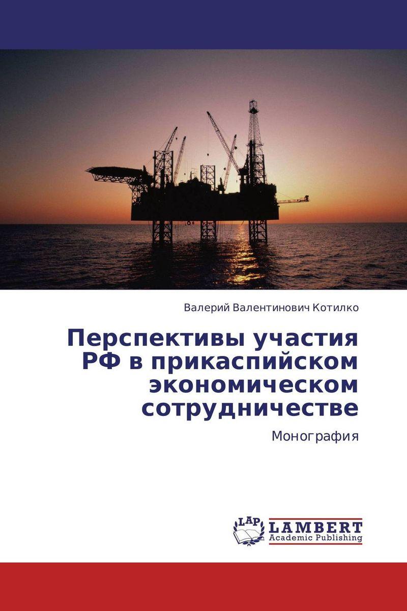 Перспективы участия РФ в прикаспийском экономическом сотрудничестве