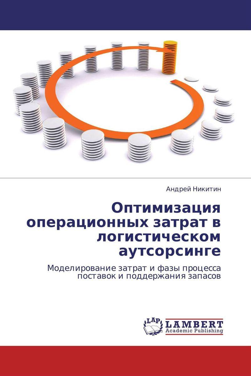 Оптимизация операционных затрат в логистическом аутсорсинге