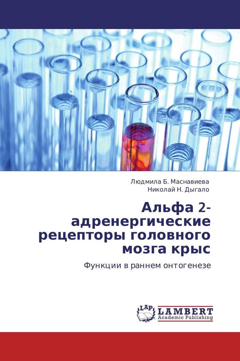 Альфа 2-адренергические рецепторы головного мозга крыс