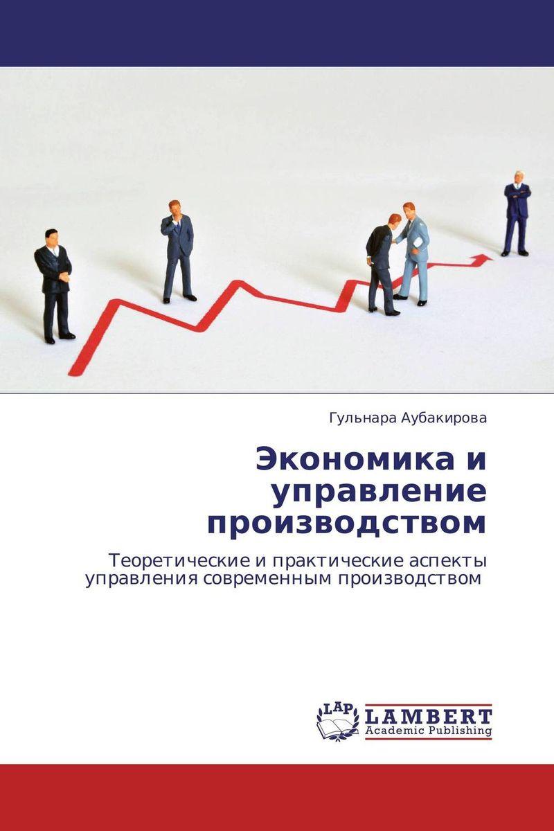 Экономика и управление производством