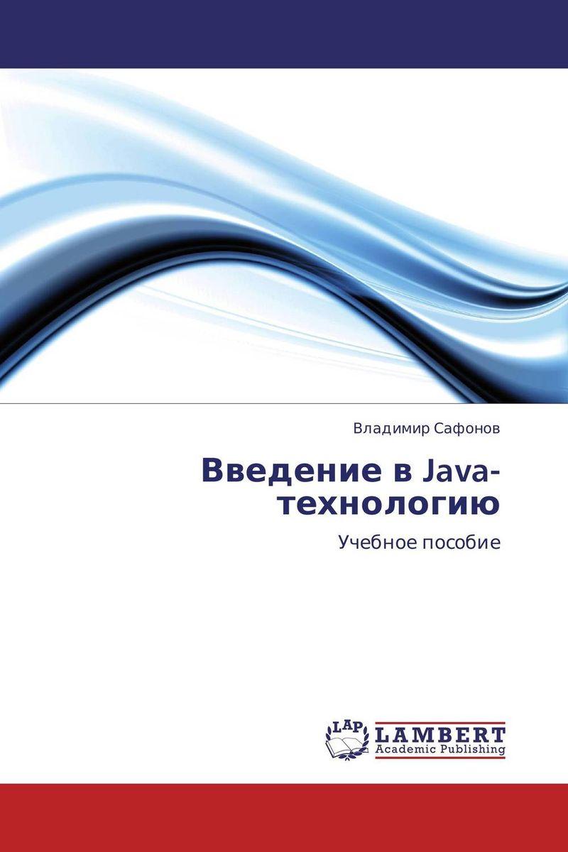 Введение в Java-технологию