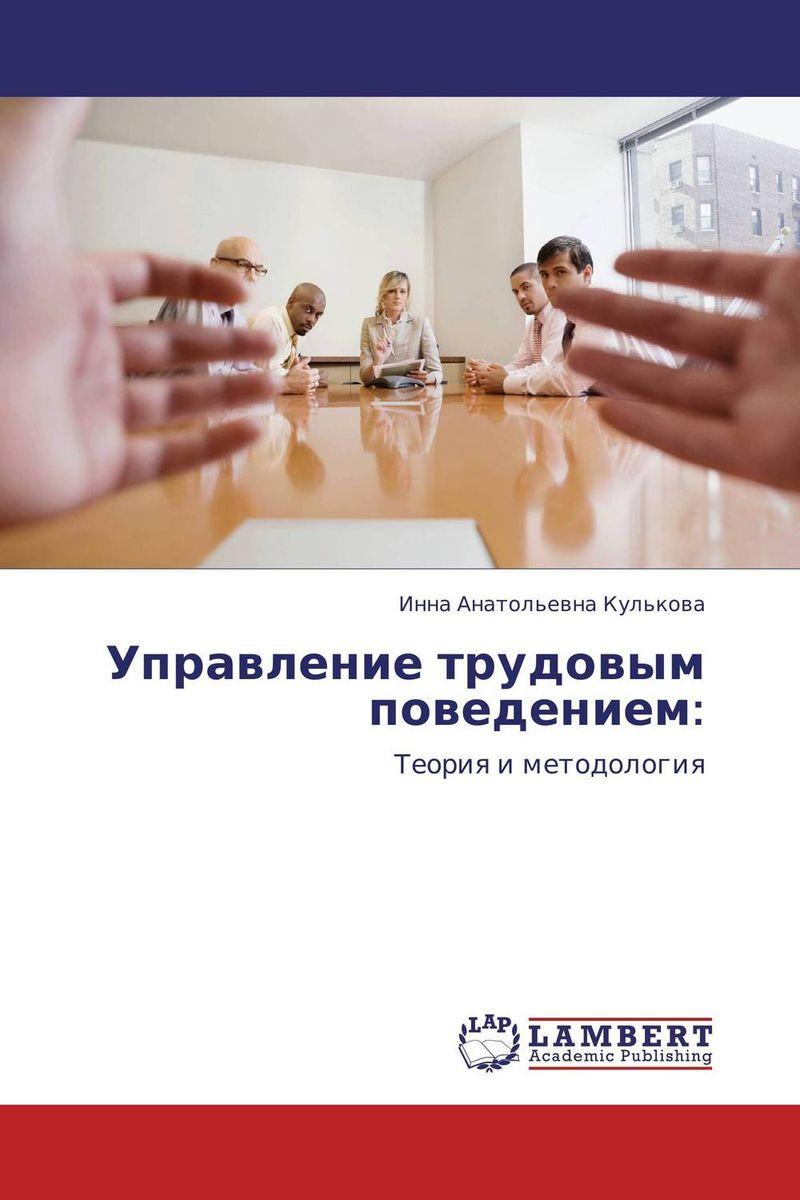 Управление трудовым поведением: