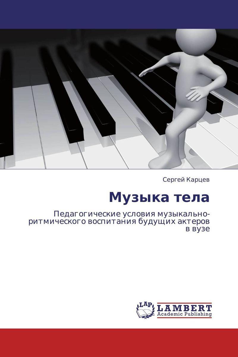 Музыка тела