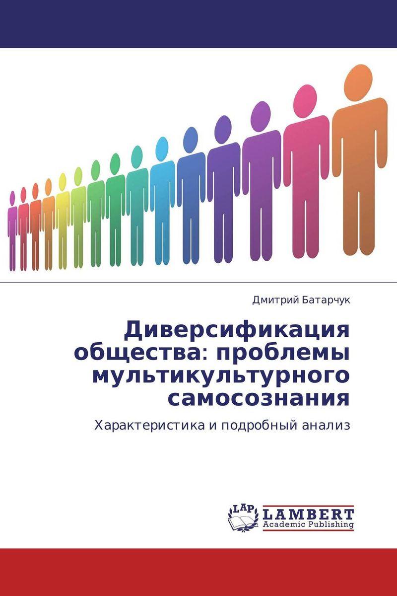 Диверсификация общества: проблемы мультикультурного самосознания