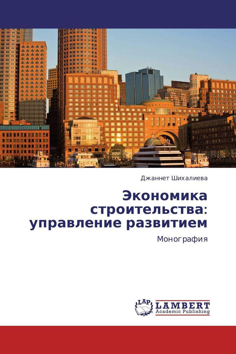 Экономика строительства: управление развитием