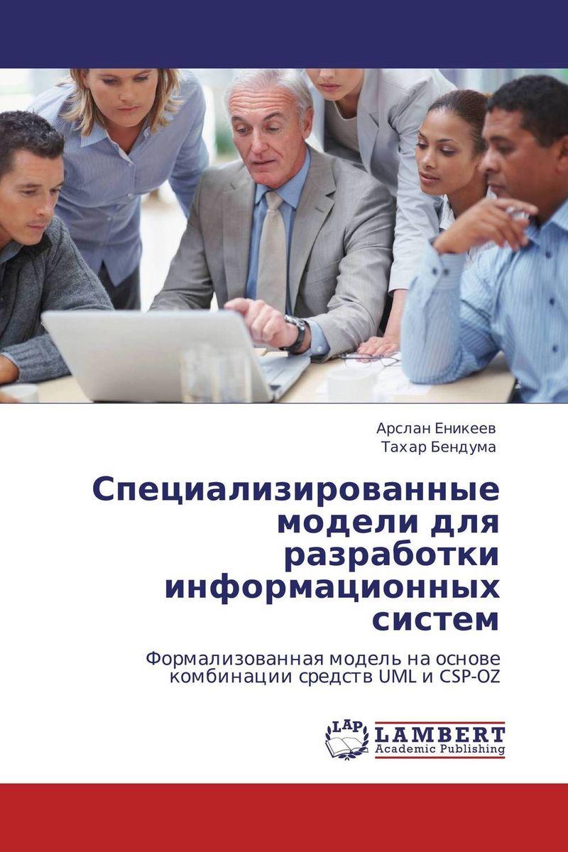 Специализированные модели для разработки информационных систем