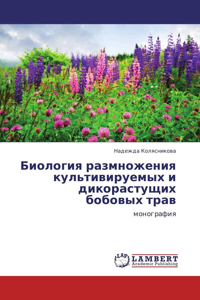 Биология размножения культивируемых и дикорастущих бобовых трав