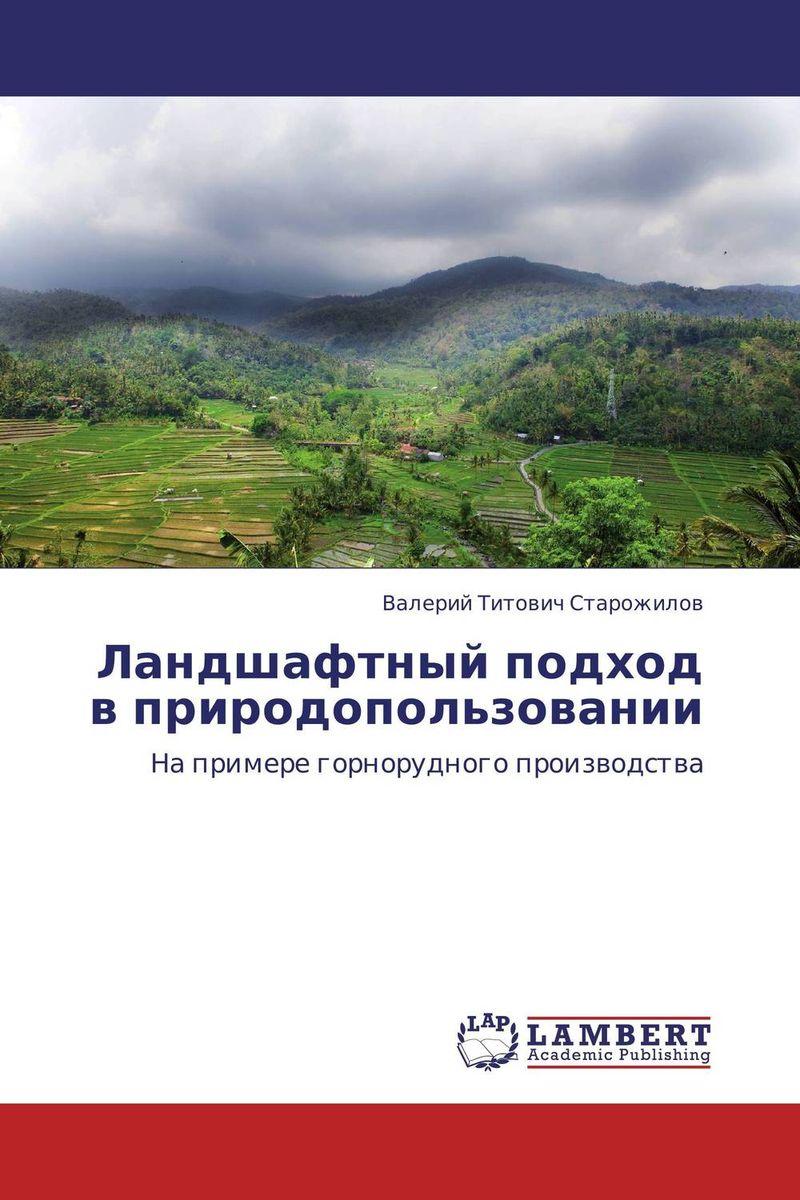 Ландшафтный подход в природопользовании