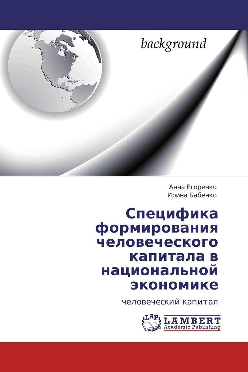 Специфика формирования человеческого капитала в национальной экономике