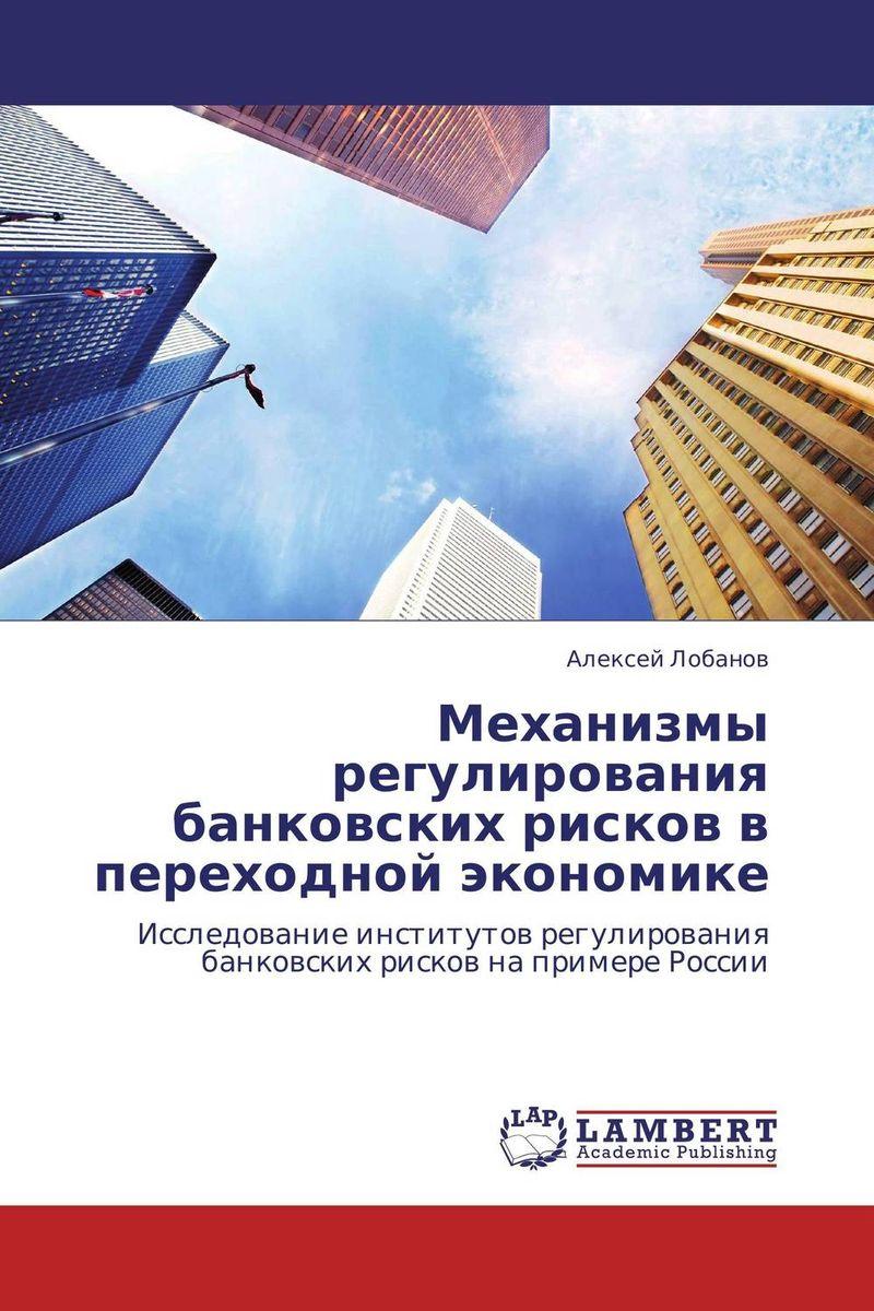 Механизмы регулирования банковских рисков в переходной экономике12296407К механизмам регулирования банковских рисков относятся как формальные институты, устанавливаемые государством, так и неформальные правила и соглашения между банками. Наряду с ними действуют механизмы саморегулирования риска, такие как рыночная дисциплина и стоимость банковской лицензии. В книге с позиций теории финансового посредничества рассмотрены базовые механизмы регулирования банковских рисков и опыт их применения в развитых странах, при этом основное внимание уделено нормативам достаточности капитала и страхованию вкладов. Развивающиеся страны сталкиваются с проблемой выбора механизмов регулирования рисков, которые поддерживали бы стабильность банковских систем и не препятствовали росту их эффективности. В работе содержатся анализ особенностей банковских систем в странах с переходной экономикой, а также исследование взаимосвязи между показателями эффективности и риска банковского сектора РФ в 1994–2006 гг. На основе проведенного исследования даны рекомендации по мерам...