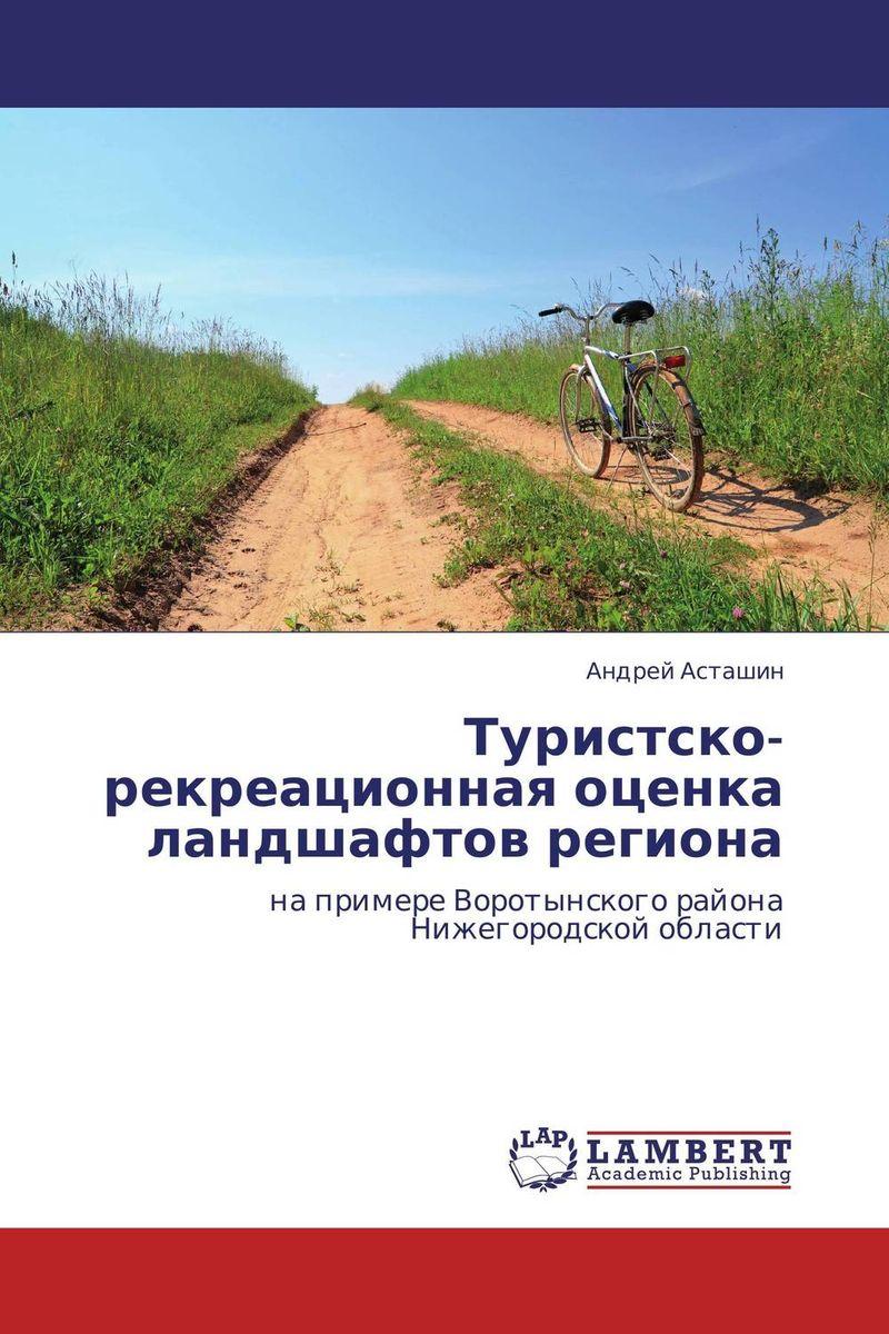 Туристско-рекреационная оценка ландшафтов региона