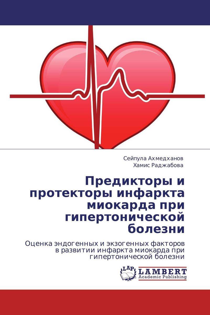 Предикторы и протекторы инфаркта миокарда при гипертонической болезни