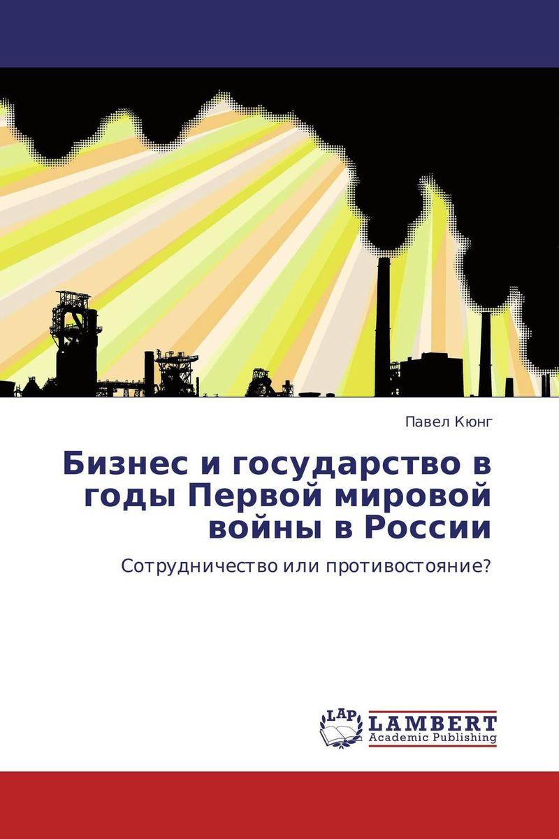 Бизнес и государство в годы Первой мировой войны в России
