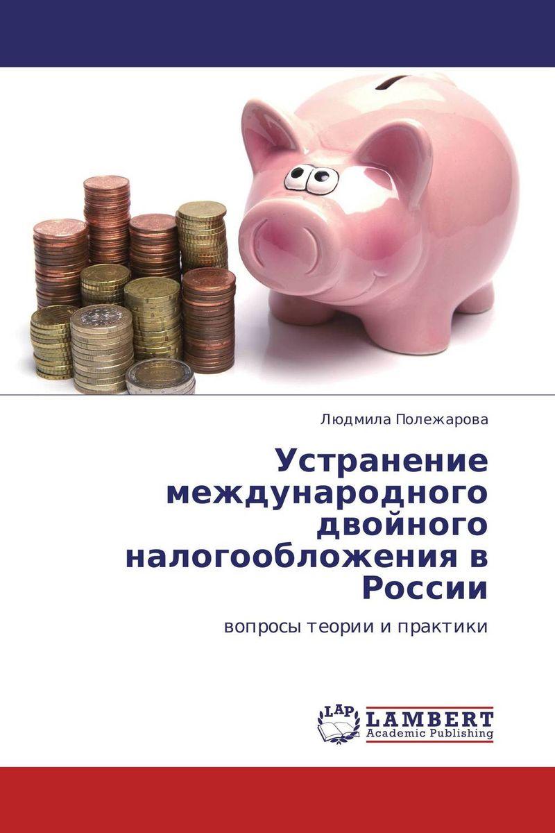 Устранение международного двойного налогообложения в России