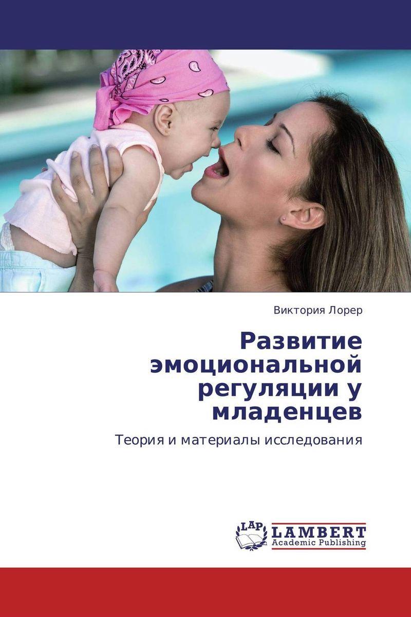 Развитие эмоциональной регуляции у младенцев