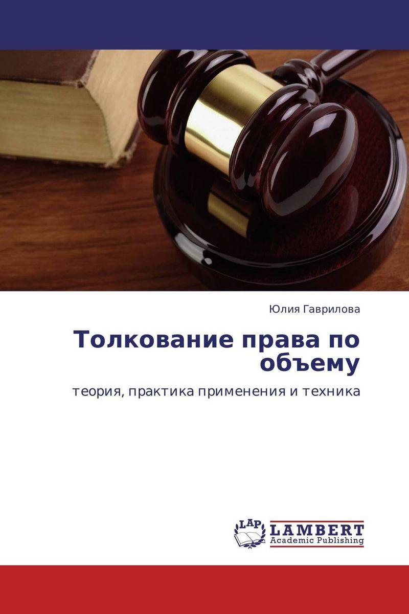 Юлия Гаврилова Толкование права по объему