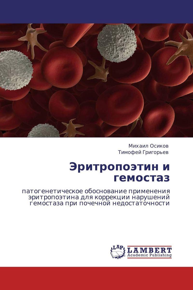 Эритропоэтин и гемостаз