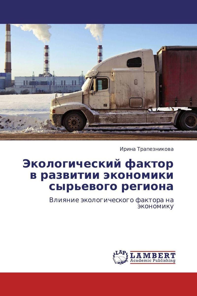 Экологический фактор в развитии экономики сырьевого региона