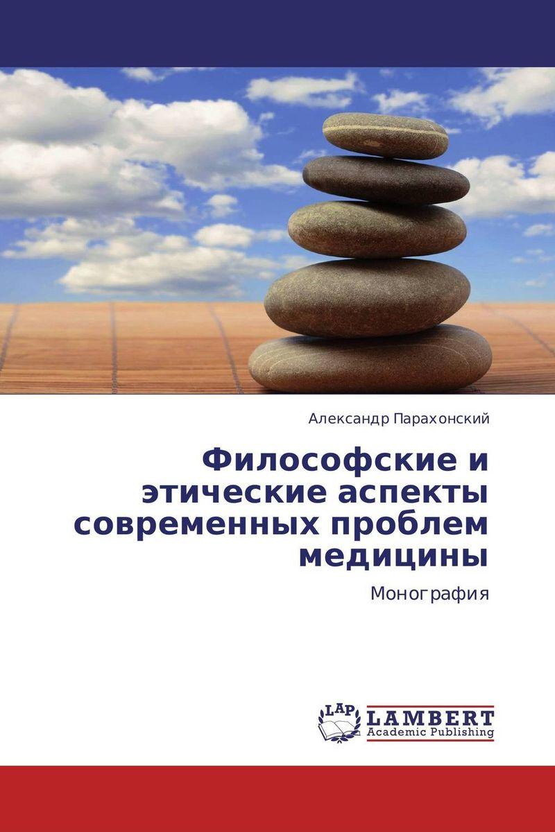 Философские и этические аспекты современных проблем медицины