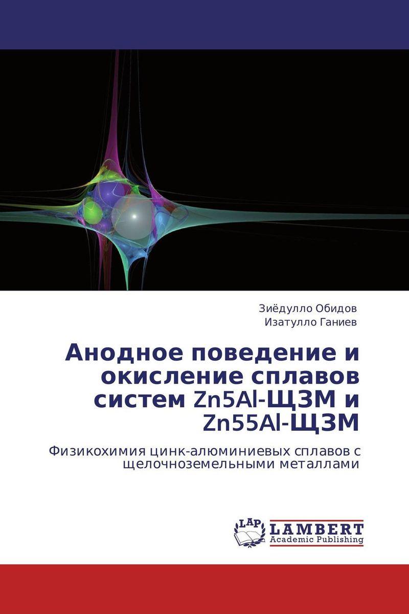Анодное поведение и окисление сплавов систем Zn5Al-ЩЗМ и Zn55Al-ЩЗМ