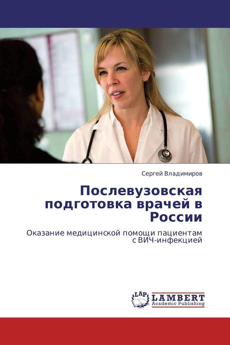 Послевузовская подготовка врачей в России