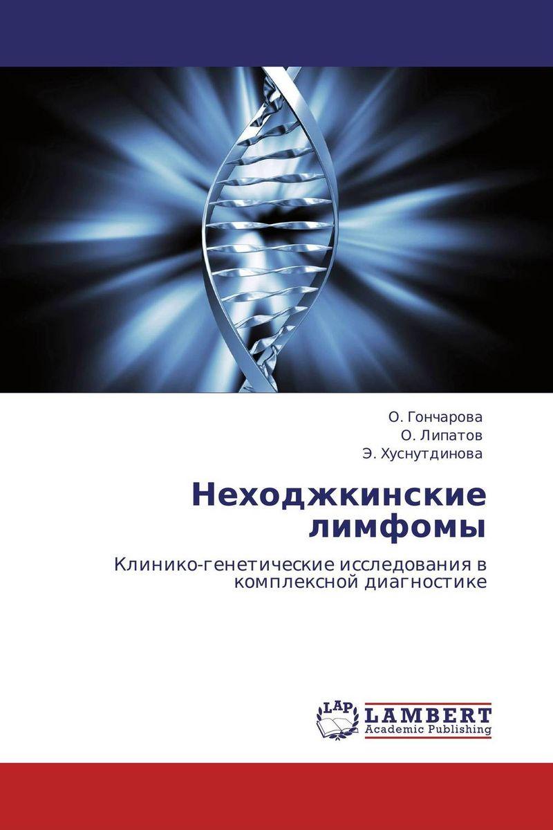 Неходжкинские лимфомы12296407Неходжкинские лимфомы - это злокачественные опухоли с быстрым ростом заболеваемости во всем мире. Данные заболевания представляют собой неоднородную группу гистологически и биологически злокачественных новообразований лимфоидной системы с неясной этиологией. Изучение механизмов развития заболевания на молекулярном уровне, поиск генов, вовлеченных в развитие злокачественной опухоли, анализ взаимоотношений ген-ген и ген-среда, являются важной медико-генетической задачей, решение которой будет способствовать формированию фундаментальных представлений о патогенезе этого заболевания, а также позволит определить генетические факторы риска неходжкинских лимфом. Представленная работа освещает результаты исследований, касающихся лишь небольшого числа генов неходжкинских лимфом: гены, вовлеченные в процессы сохранения целостности генома и метилирования; гены, влияющие на жизнедеятельность и рост В-клеток, включая гены про-воспалительных и регуляторных цитокинов, гены, вовлеченные в...