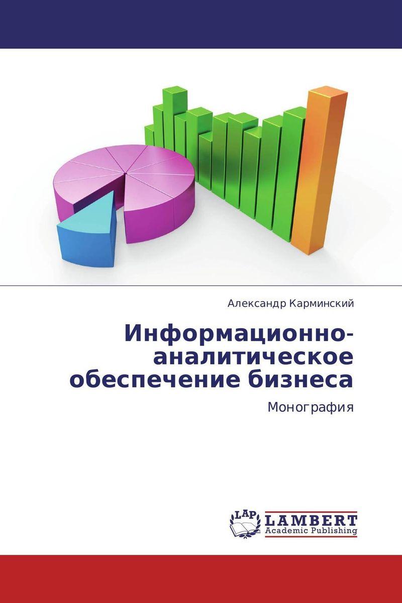 Информационно-аналитическое обеспечение бизнеса