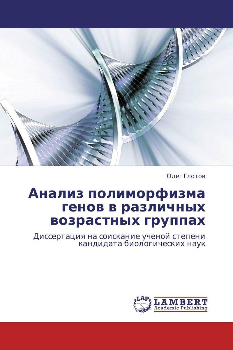 Анализ полиморфизма генов в различных возрастных группах