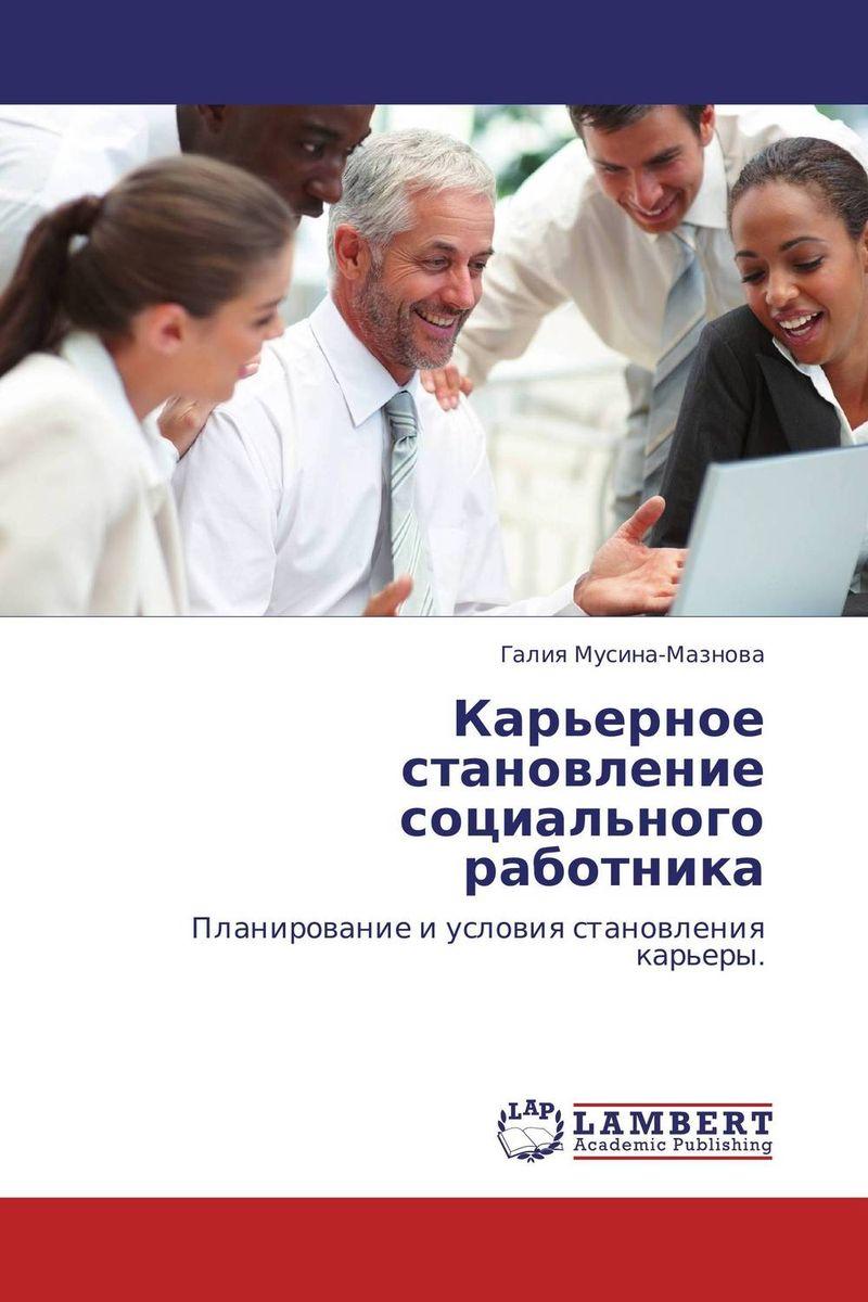 Карьерное становление социального работника