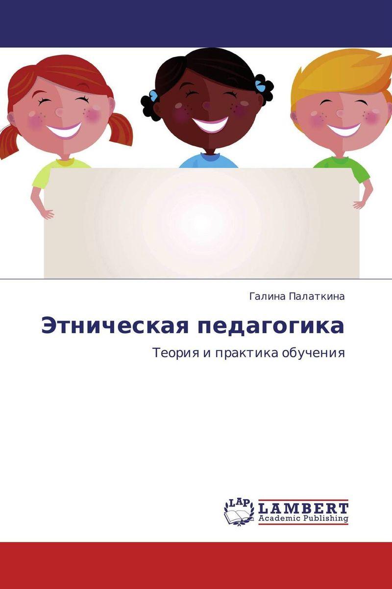 Этническая педагогика