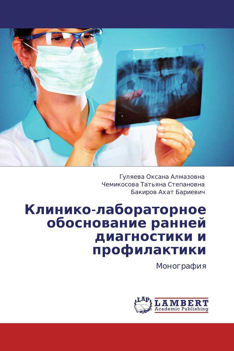 Клинико-лабораторное обоснование ранней диагностики и профилактики