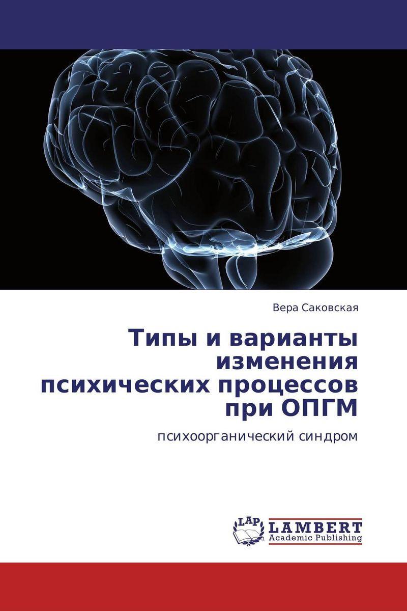 Типы и варианты изменения психических процессов при ОПГМ