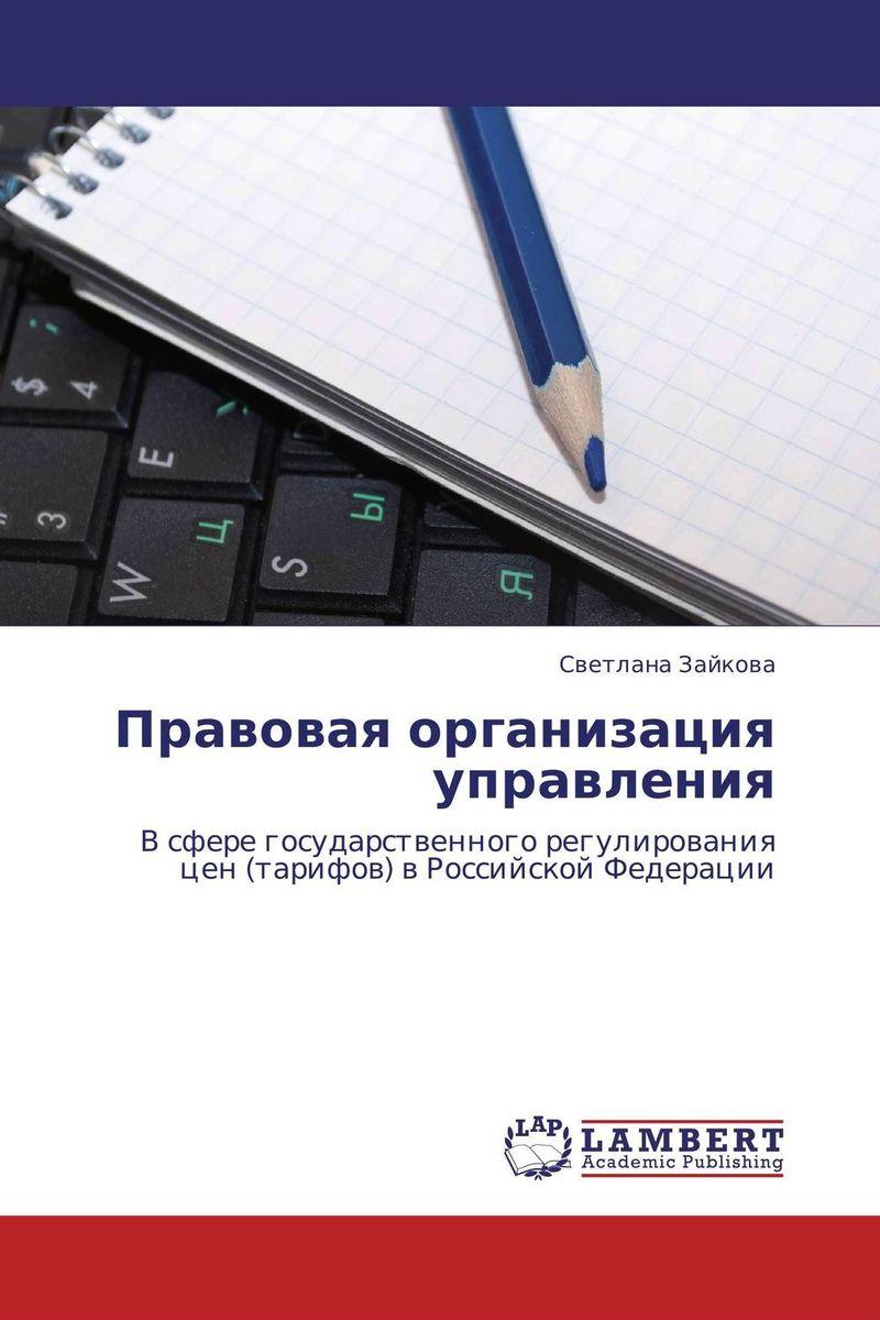 Светлана Зайкова Правовая организация управления садовый инвентарь где в иваново и прейскурант цен