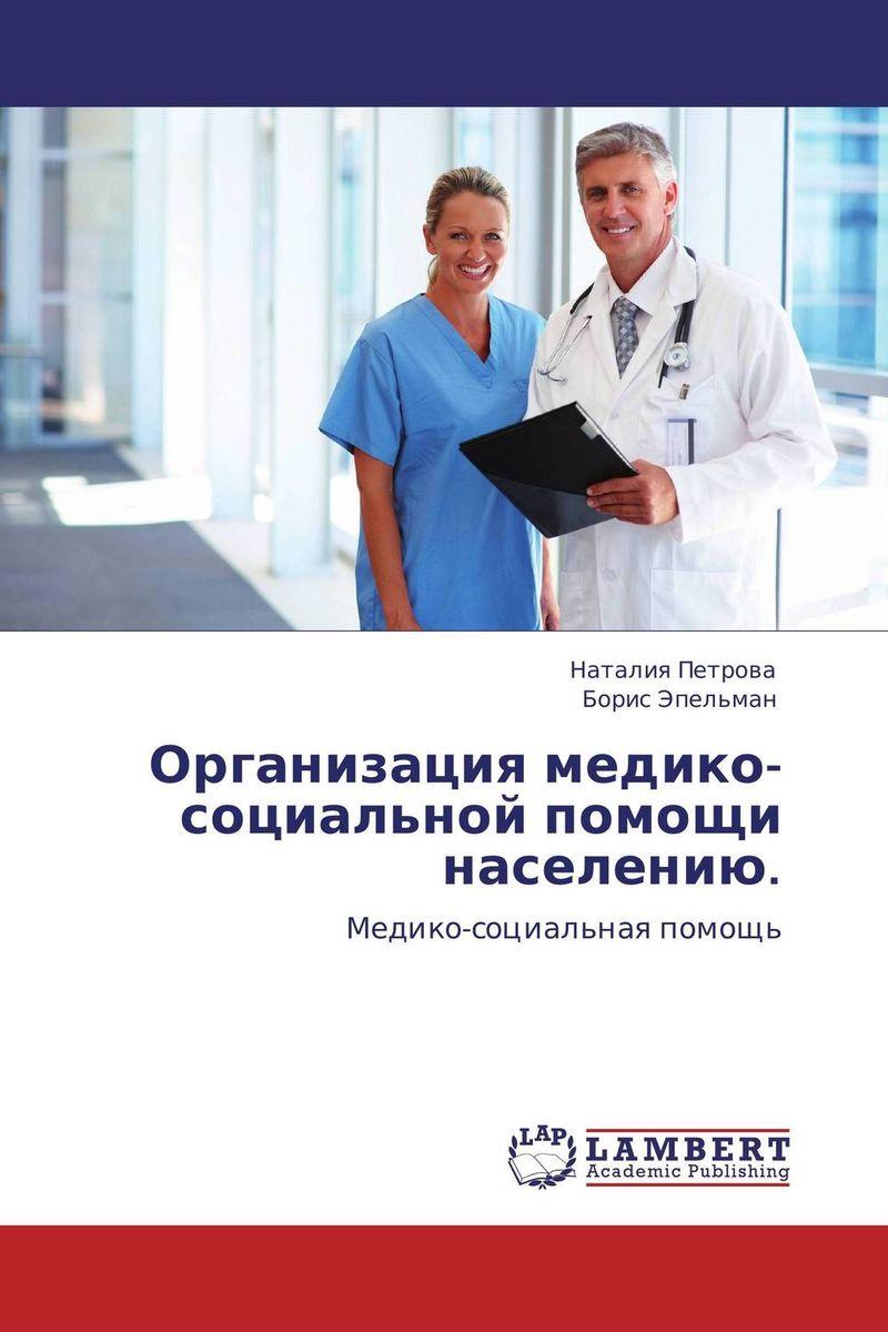 Организация медико-социальной помощи населению.