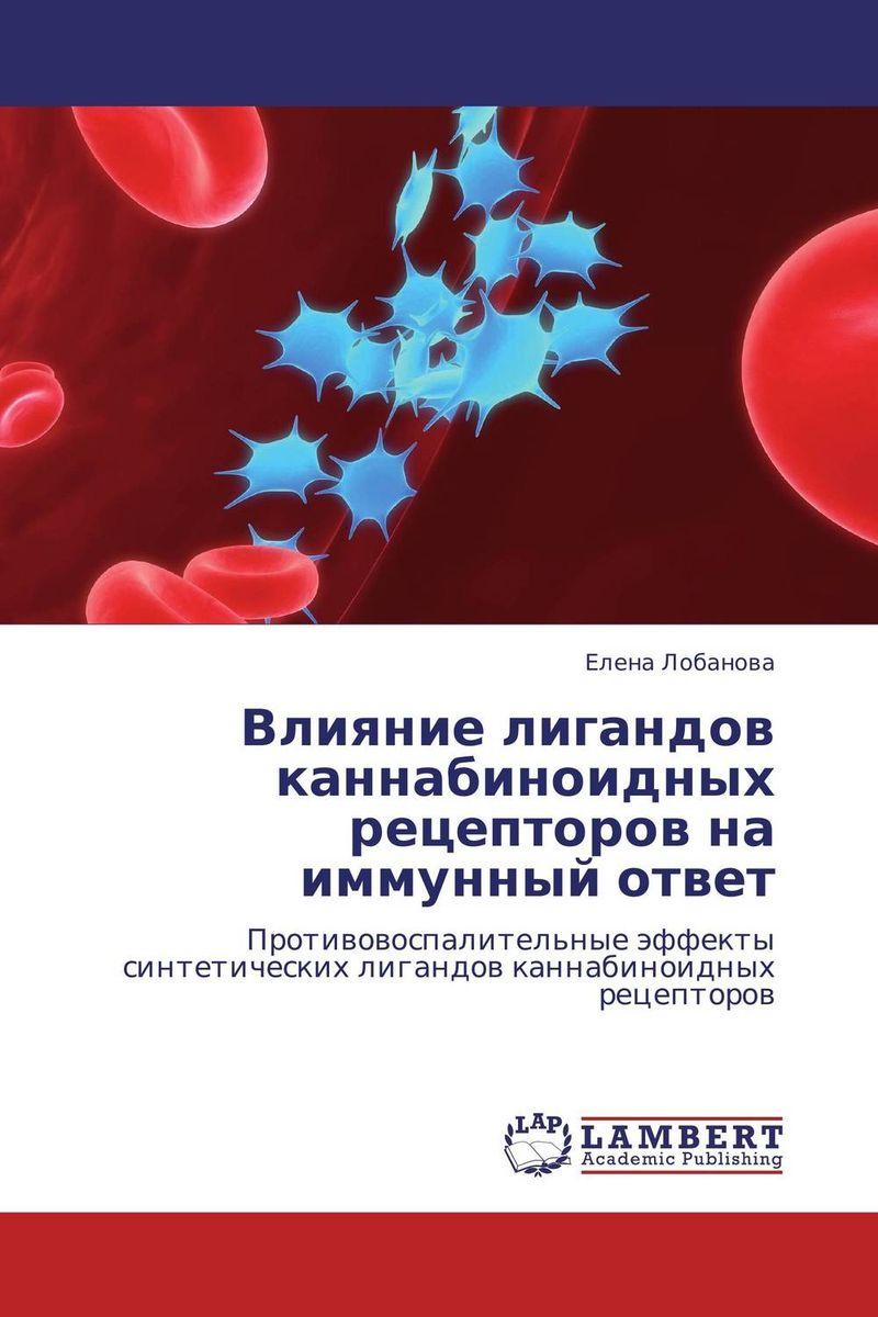Влияние лигандов каннабиноидных рецепторов на иммунный ответ