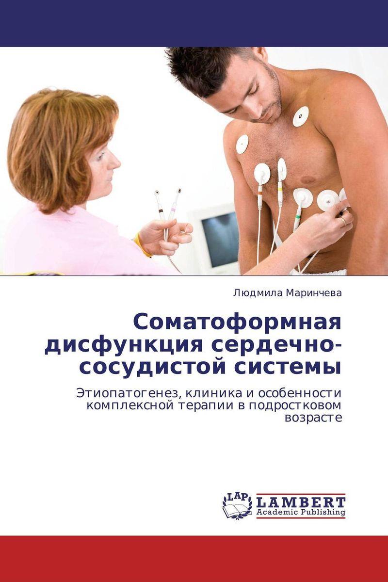 Соматоформная дисфункция сердечно-сосудистой системы