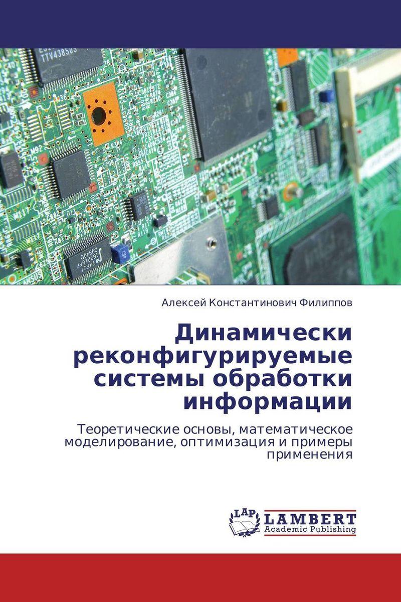 Динамически реконфигурируемые системы обработки информации