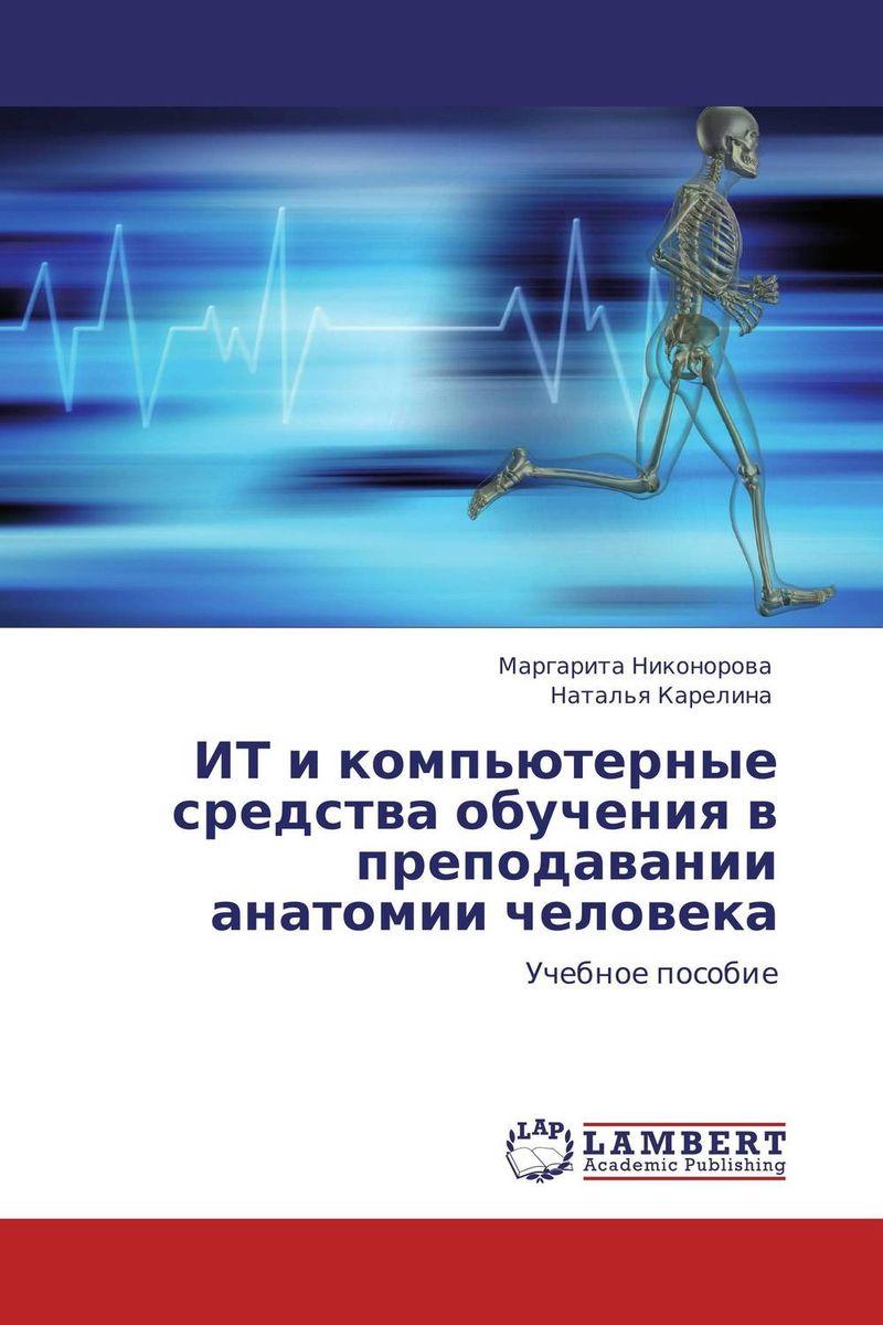 ИТ и компьютерные средства обучения в преподавании анатомии человека