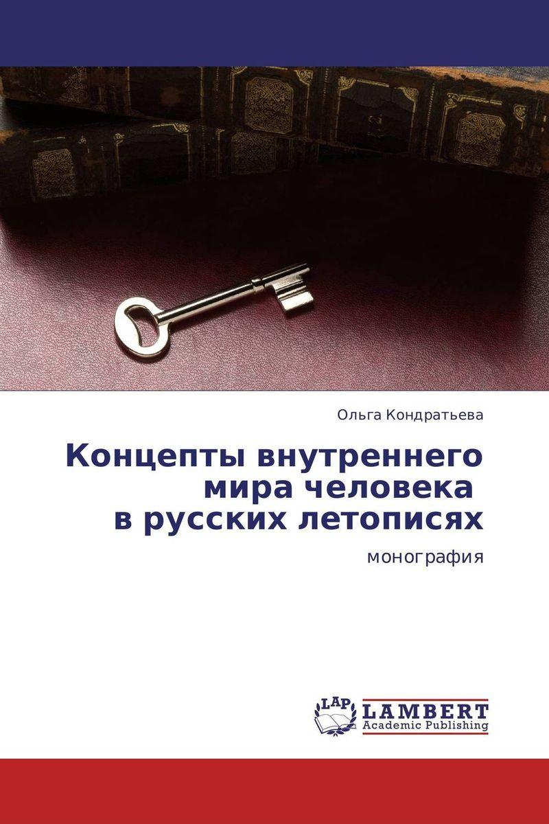 Концепты внутреннего мира человека в русских летописях