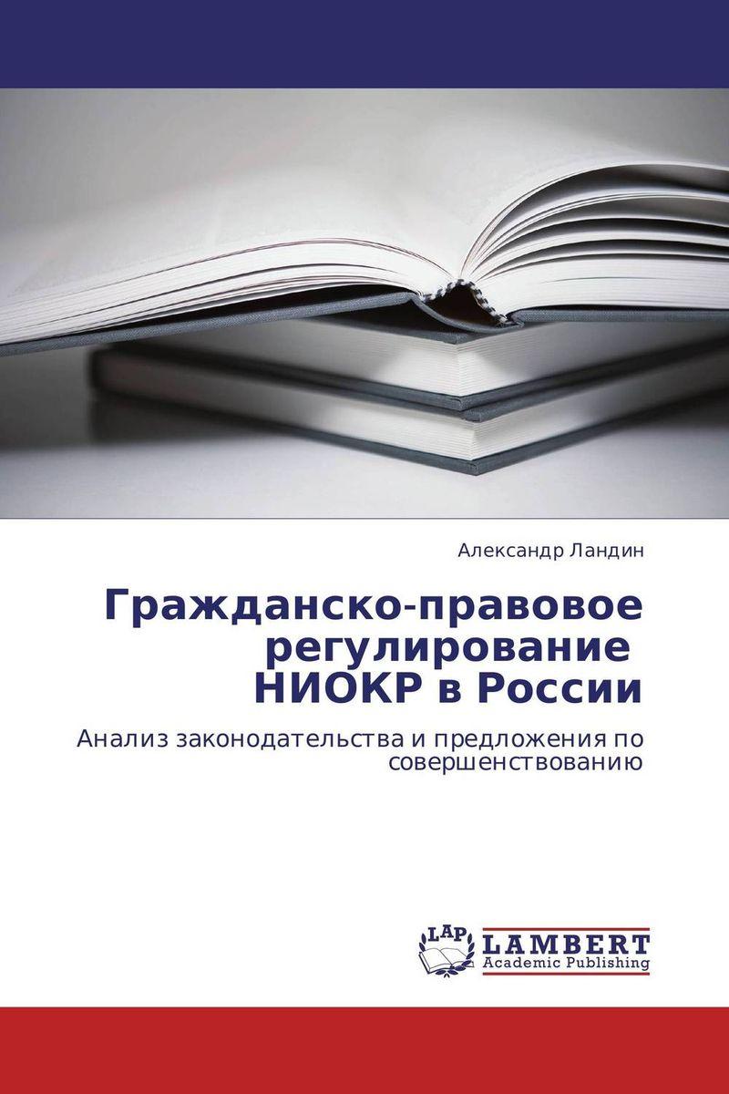 Гражданско-правовое регулирование НИОКР в России