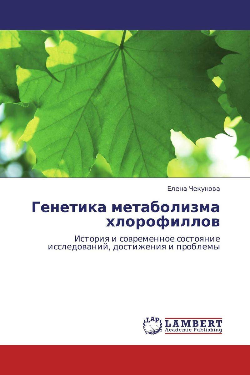 Генетика метаболизма хлорофиллов