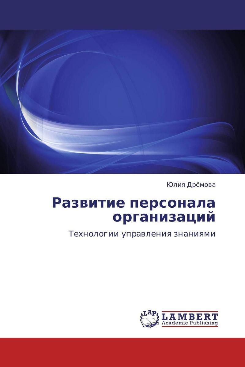 Развитие персонала организаций
