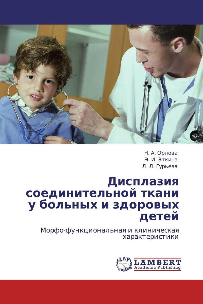 Дисплазия соединительной ткани у больных и здоровых детей
